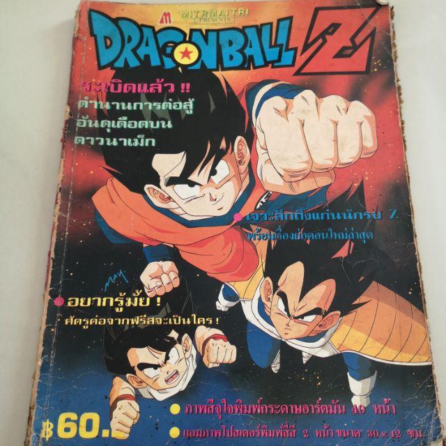 หนังสือรวมข้อมูล ดราก้อนบอล dragonball