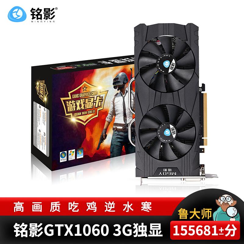 (In Stock)【มือสอง99ของใหม่】หมิง YingGTX1060 6Gกราฟิกสงคราม การ์ดจอเกมไก่ คอมพิวเตอร์ตั้งโต๊ะกราฟิกการ์ดgtx1060 3Gการ์ดจอ