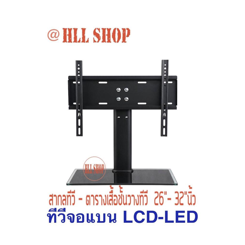"HLL-SHOP สากลทีวี - ตารางเสื้อชั้นวางทีวี26 ""- 32""นิ้วทีวีจอแบน LCD-LED ความสูงโทรทัศน์ขาตั้งฐานฐานกระจกนิรภัยและการจัดก"