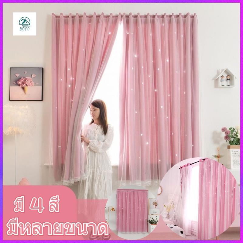 BO ผ้าม่านหน้าต่าง ผ้าม่านประตู ผ้าม่าน UV สำเร็จรูป กั้นแอร์ได้ดี ม่านโปร่งแสง ม่านผ้าพื้ ใช้ตีนตุ๊กแก จำนวน 1ผืน