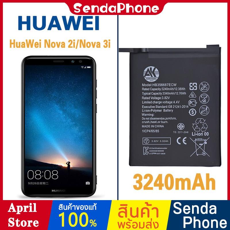 แบตเตอรี่หัวเหว่ย AK4263 HB356687ECW BatteryHuaWei Nova 2i/Nova 3i แบต 3240mAh HuaWei 3340mAh แบตเตอรี่HuaWei หัวเหว่ย