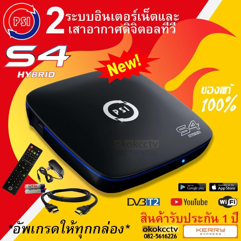 รุ่นใหม่! กล่องดิจิตอลทีวี PSI S4 HYBRID ดูทีวีผ่านเสาอากาศดิจิตอล หรือWiFi ดู Youtube ได้