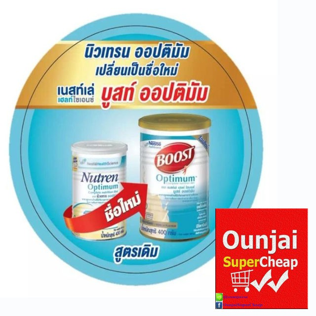 Nestle Nutren Boost Optimum อาหารเสริม นิวเทรน ออปติมัม 400 G [161704]