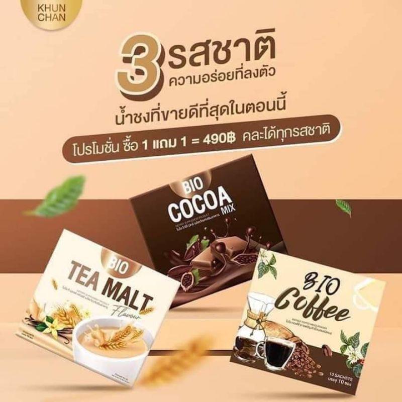 Bioมี3สรชาติCoCoa+กาแฟ+ทีมอลต์