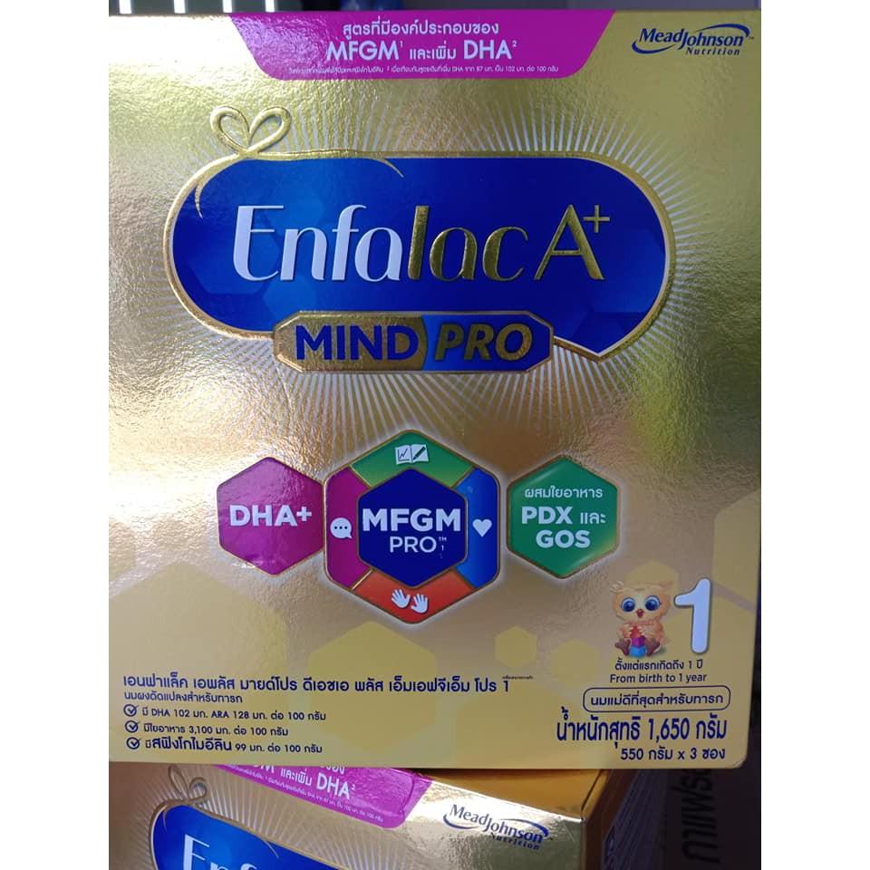 Enfalac A+ 1 Mindpro 1650g เอนฟาแล็ค สูตร1 (3ซอง)
