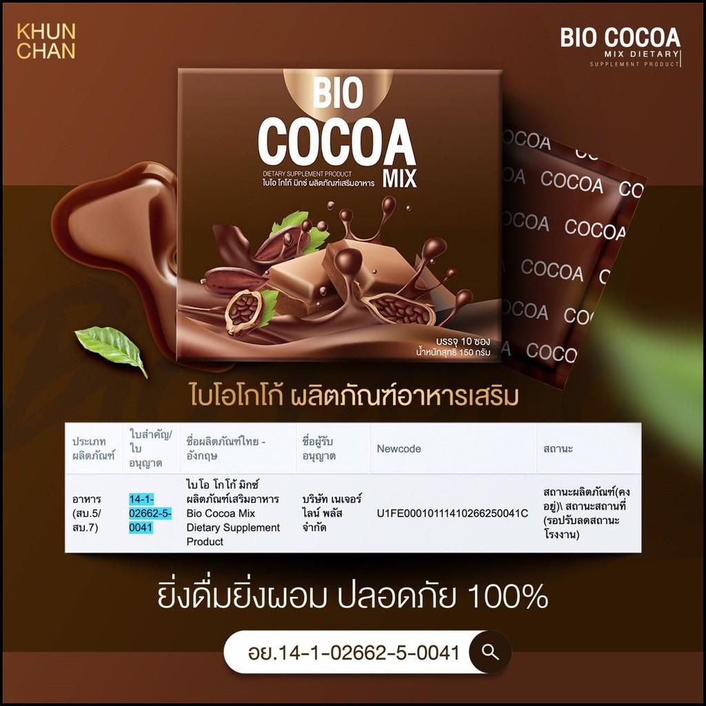 Bio Cocoa Mix by khunchan ( 2 กล่อง แถม แก้ว 1 ใบ  )