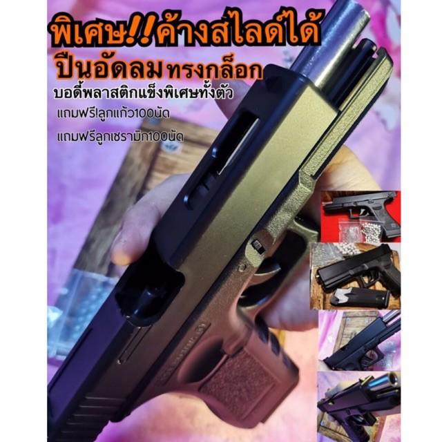 ปืนอัดลมทรงกล็อกกกกพิเศษค้างสไลด์ได้มีช่องคัดปลอก ลำกล้องเป็นเหล็กชุบโครเมียม