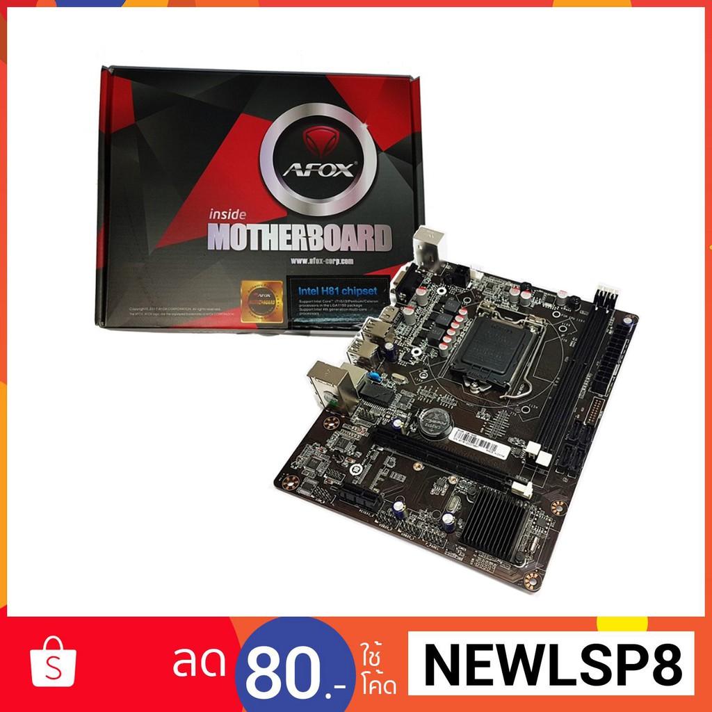 Mainboard intel Socket 1150 AFOX IH81-MA ของใหม่ รับประกัน 3 ปี