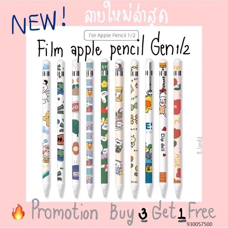 🔥อัปเกรดใหม่!🔥 ❋B.landd✨ ฟิล์มปากกาสำหรับ applepencil sticker รุ่นที่1/2 น่ารักๆ พร้อมโปรโมชั่น3แถม1[2]❅