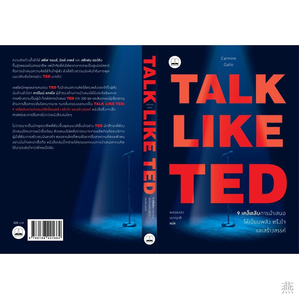 ✕✤bookscape: หนังสือ Talk Like TED