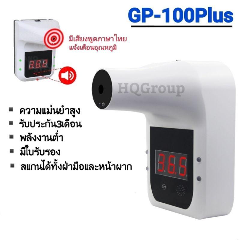 (New)GP-100 Plus เครื่องวัดอุณหภูมิร่างกาย เครื่องวัดไข้อัตโนมัติ เครื่องตรวจอุณหภูมิ แขวนผนังได้ รับประกัน3เดือน