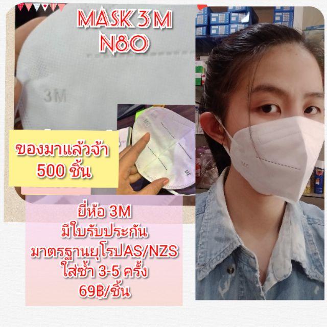 ผ้าปิดจมูก ยี่ห้อ 3M (Mask N80)... พร้อมส่ง