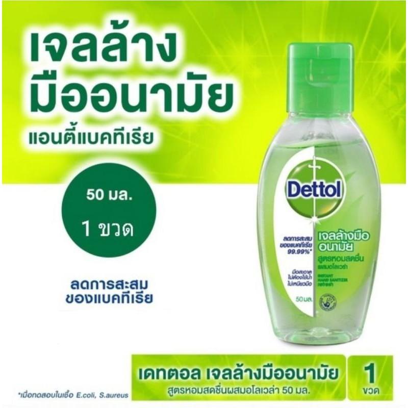 Dettol เจลล้างมืออนามัยแอลกอฮอล์ 70% ผสมอโลเวล่า 50 มล.