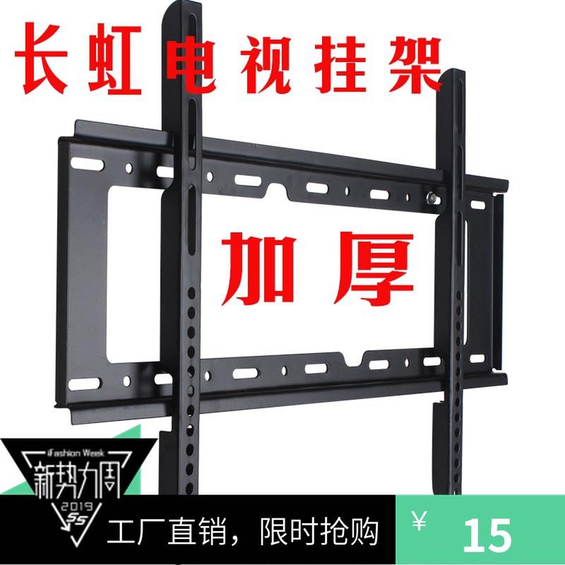 วางทีวีChanghongชั้นวางทีวี32