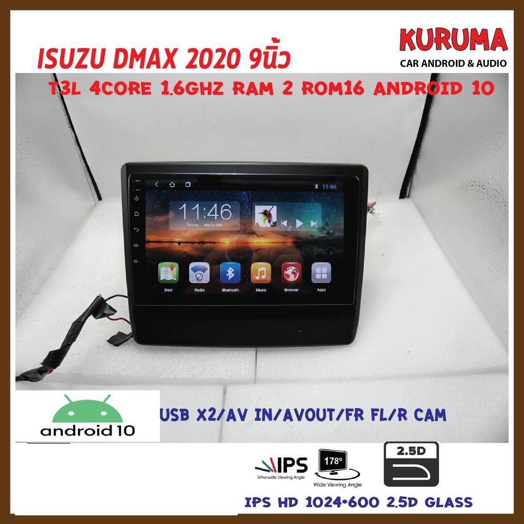 จอ Android ISUZU DMAX 2020 9นิ้ว/7862 2cpu 8core 4+64 4g /Ts9 8core 4+64 4g dsp/Px6 2cpu 6core 4+64/t3l 4core 2+16 v10