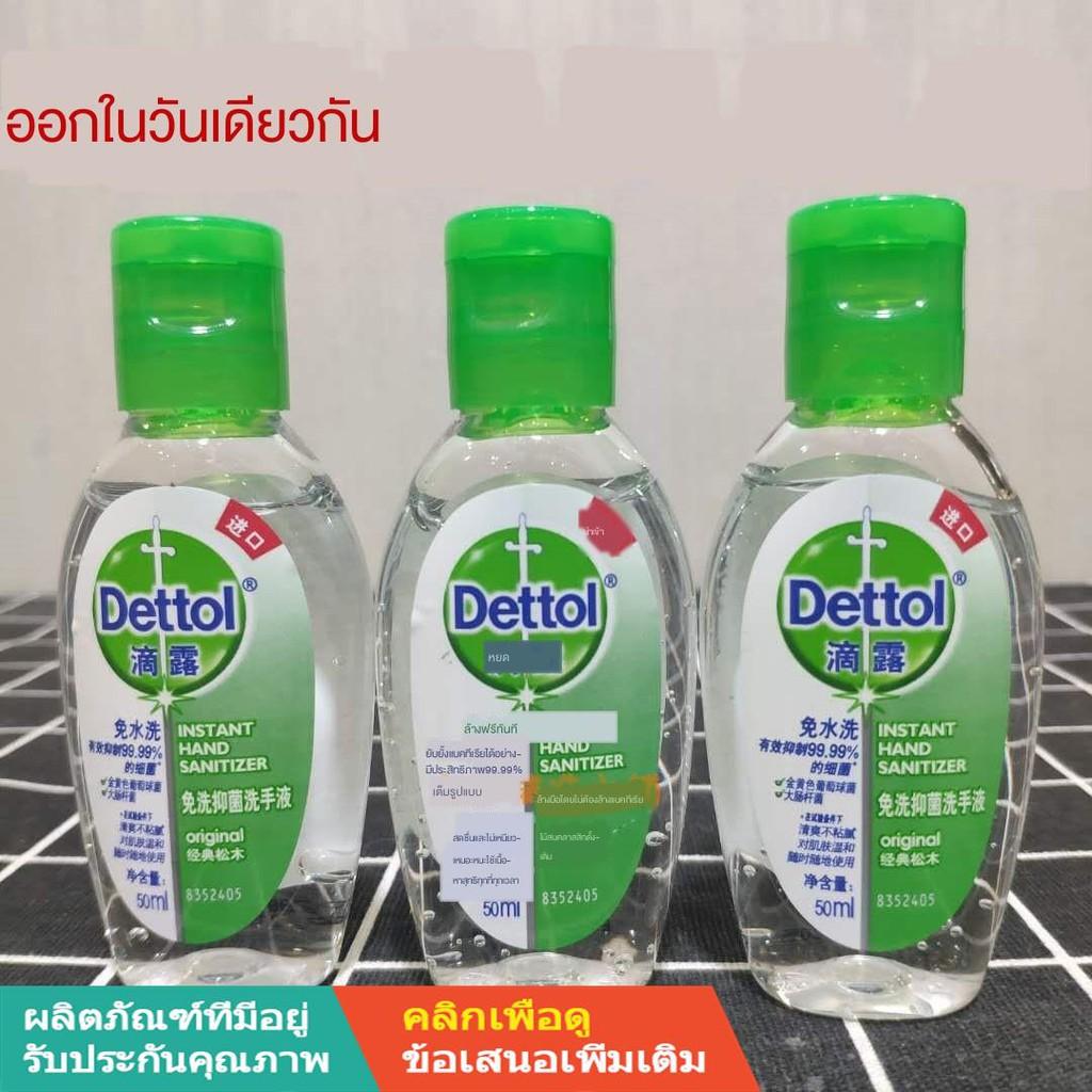 【พร้อมส่ง】【Dettol เจลล้างมืออ】○◊Dettol น้ำยาฆ่าเชื้อเจลทำความสะอาดมือ Classic Pine Hand Scrubbing Gel ขวดมินิแบบพก