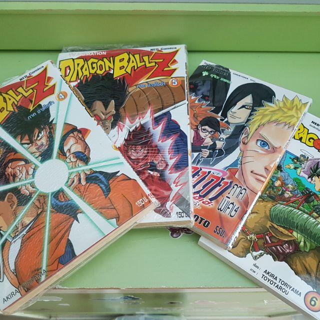 หนังสือ Dragonball ภาคชาวไซย่าเล่ม 4 กับ5 มือ1 และนารูโตภาคพิเศษพร้อมดราก้อนบอล ภาคซูเปอร์ เล่ม6 มือสอง