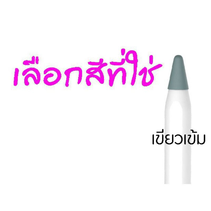 A133 เคสหัวปากกา Apple Pencil 1/2 ปลอกซิลิโคนหุ้มหัวปากกา ปลอกซิลิโคน เคสซิลิโคน  หัวปากกา จุกหัวปากกา case tip cover
