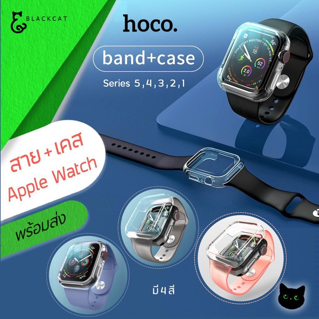 【สินค้าใหม่】™❡💥โค้ดลด10%💥 Hoco สาย AppleWatch Series 1-5 สายนาฬิกา applewatch เคส apple watch สายนาฬิกา apple watch สา