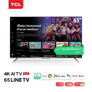 TCL ทีวี 65 นิ้ว LED 4K UHD Android TV 9.0 Wifi Smart TV OS (รุ่น 65LINETV)