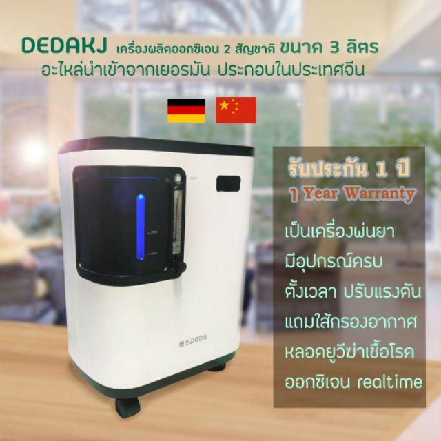 (ผ่อนได้) เครื่องผลิตออกซิเจน DEDAKJ-3 ลิตร รุ่นใหม่ 2020 พ่นยา (พร้อมส่ง ประกัน 1 ปี) ส่งจากไทย
