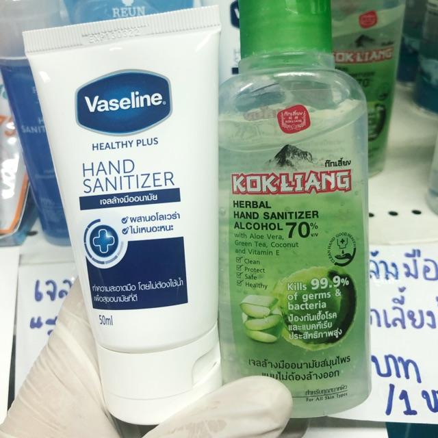 Vaseline hand sanitizer 70%v/v เจลล้างมือ วาสลีน alcohol gel 50 ml