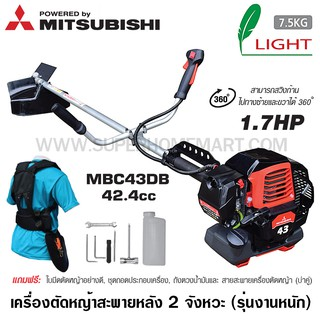 Mitsubishi เครื่องตัดหญ้า สะพายหลัง เครื่องยนต์ 2 จังหวะ 1.7 แรงม้า รุ่น MBC43DB ( Petro Brush Cutter )
