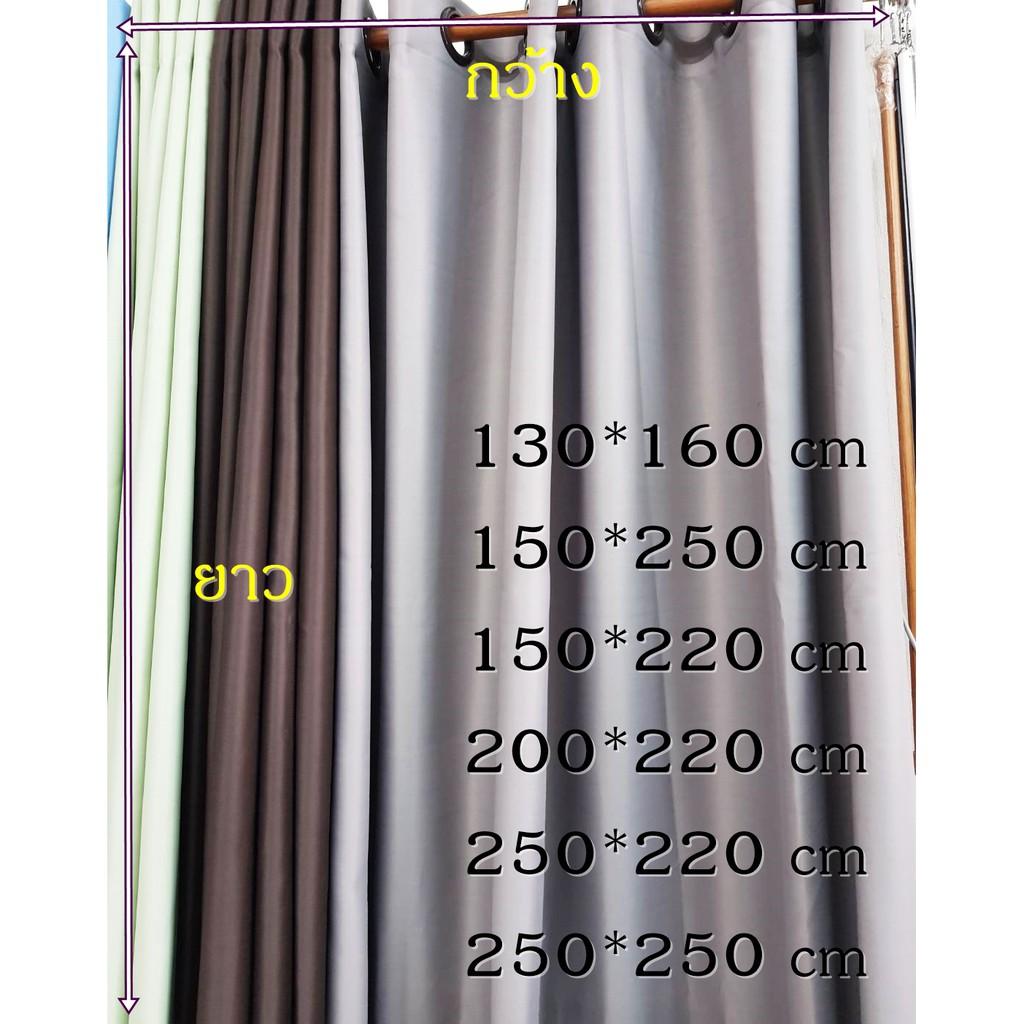 แบบสั่งตัด ผ้าม่านหน้าต่างผ้าม่านประตู ผ้าม่าน UV ผ้าม่านสำเร็จรูป  UV เจาะตาไก่ ถูกมาก ผ้าม่านประตู