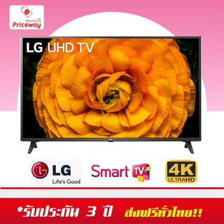 LG 4K Smart TV UHD Bluetooth Surround Ready 55 นิ้ว รุ่น 55UN7200 (ปี2020)