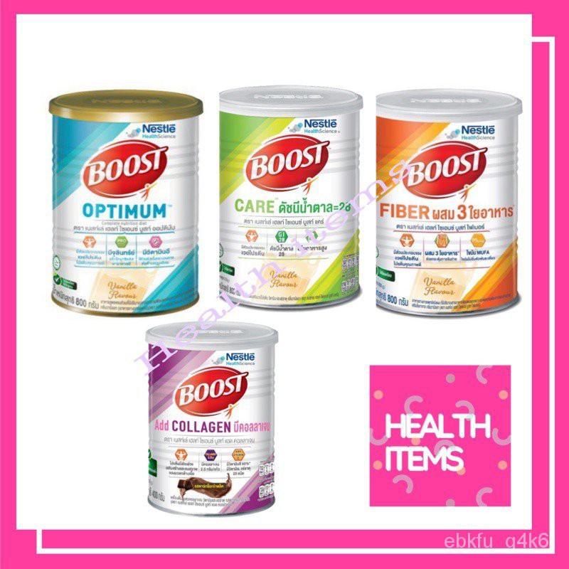 Boost Care / Boost Optimum / Boost Fiber / Boost Collage อาหารทางการแพทย์