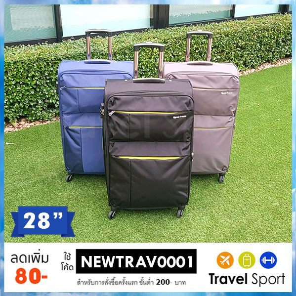กระเป๋าเดินทาง กระเป๋าเดินทางล้อลาก  28 นิ้ว - My Travel 03 Luggage 28 inch กระเป๋าล้อลาก กระเป๋าเดินทาง