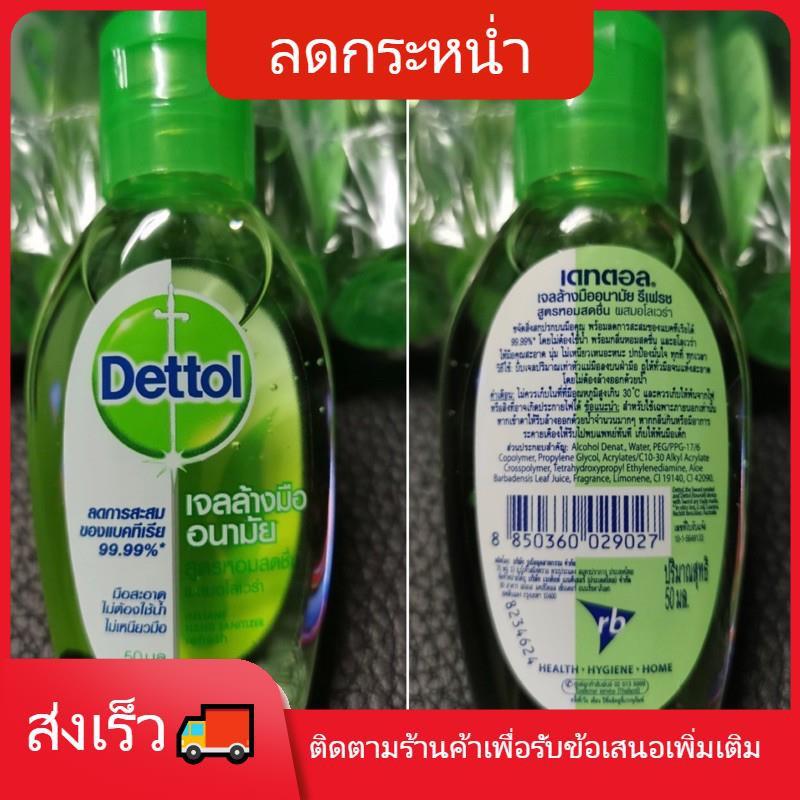 🐯เจลล้างมือ🐯 kirei hand sanitizer spray Dettol เดทตอลเจลล้างมือ แอลกฮอลล้างมือ แอกฮอลล้างมือแบบพกพา