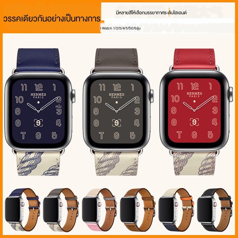 【Apple Watch Strap】iwatch4 / 5 ที่ใช้งานได้แสดงด้วยหนัง apple watch1 2/3/4/5/6 SE สายสากล iphone series3 สาย Watch พร