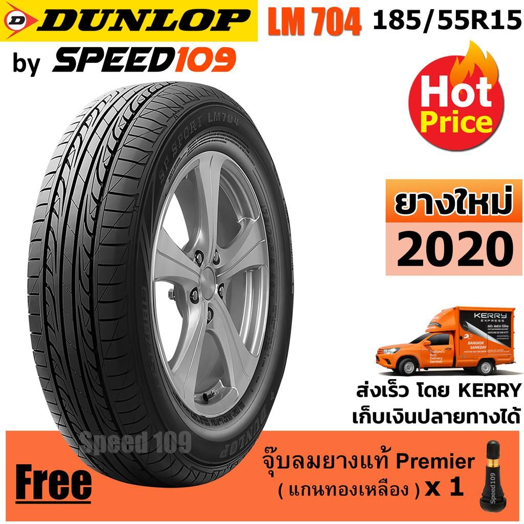 DUNLOP ยางรถยนต์ 185/55R15 รุ่น LM704 - 1 เส้น (ปี 2020)