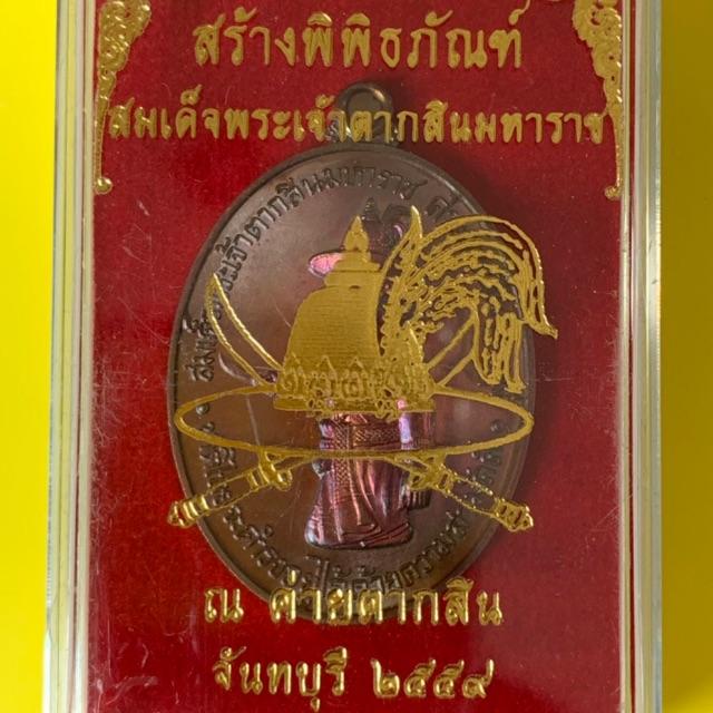 เหรียญสมเด็จพระเจ้าตากสินมหาราช สร้างพิพิธภัณฑ์ ณ ค่ายตากสิน  เนื้อทองเแดง ปี59 พร้อมกล่องเดิมของวัด