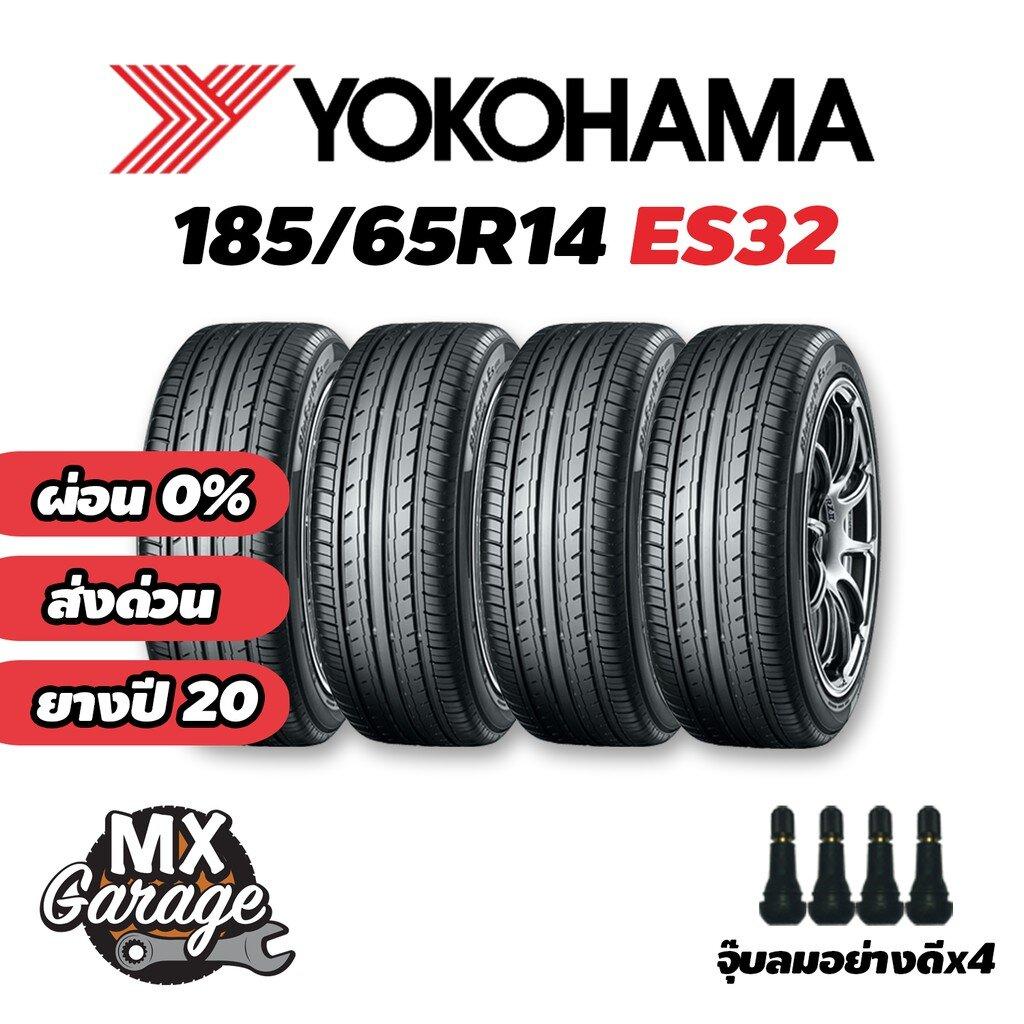 [ผ่อน 0%] ยางรถยนต์ 185/65R14 Yokohama ES32 BluEarth-ES 4 เส้น ขอบ 14