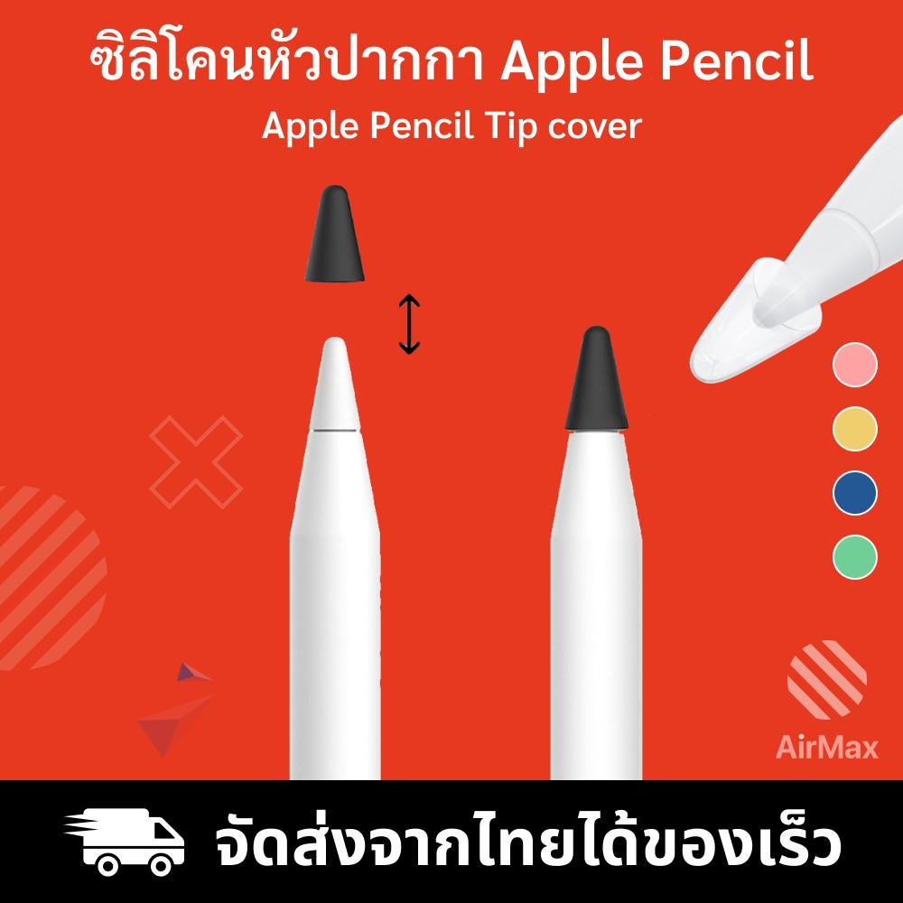 ซิลิโคนหัวปากกา Apple Pencil Tip Cover 1&2