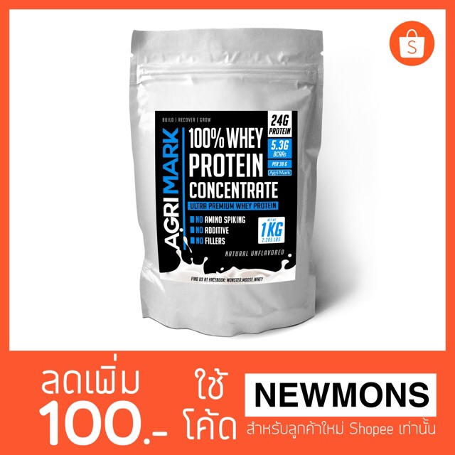 เวย์โปรตีน Agri-Mark Whey Concentrate (USA) 2.2lbs (1 kg)
