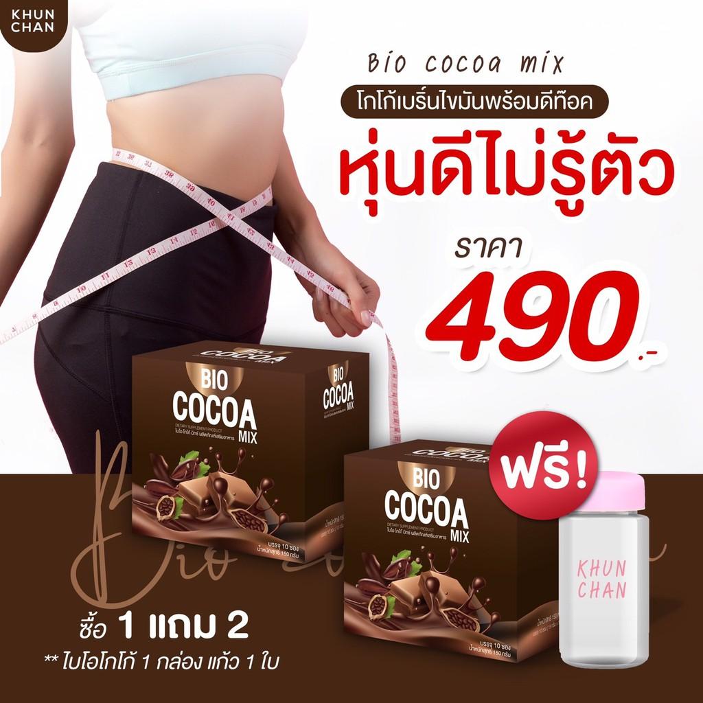 ส่งฟรี‼️BIO cocoa คุณพราว ของแถมเพียบกดสั่งเลย
