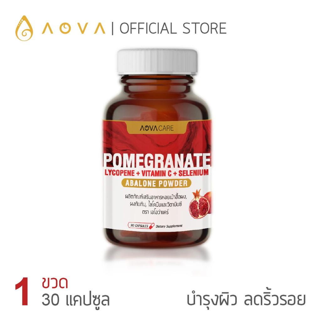AOVA Care Pomegranate เอโอว่า แคร์ พอมเมกาเนต 1 ขวด 30 แคปซูล