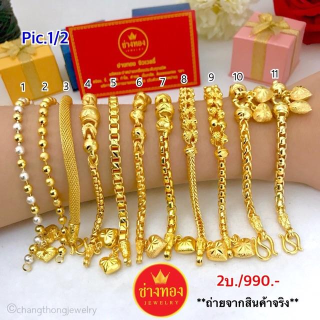 สร้อยข้อมือทอง 2 บาท ทองชุบ ทองหุ้ม ทองปลอม ทองไมครอน ทองโคลนนิ่ง ทองคุณภาพ เศษทอง ราคาถูกราคาส่ง ร้านช่างทอง