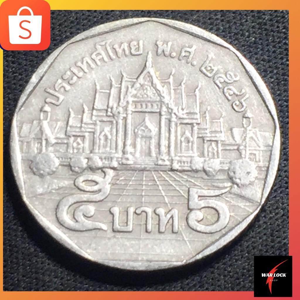 เหรียญ 5 บาท ปี 2546 หายาก ตัวติดอันดับ2