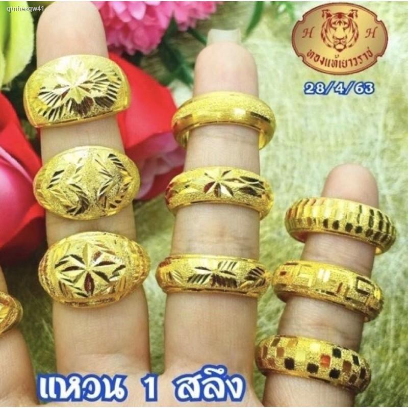 ราคาต่ำสุด✗[ผ่อน 0% 10เดือน] แหวนทองแท้ 96.5% น้ำหนัก 1 สลึง พร้อมใบรับประกัน