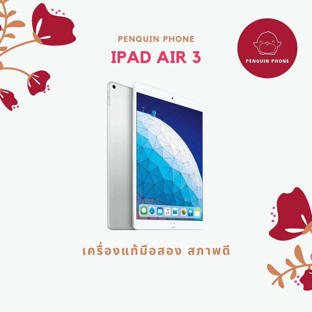 🍎 iPad Air 3 64GB Cell สี Silver & Apple Pencil Gen 1 มือสอง สภาพ 98% [ไอแพด ไอแพดมือสอง iPad ไอแพดราคาถูก]