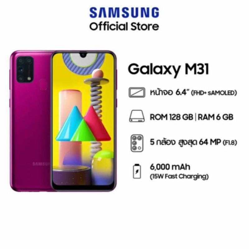 Samsung สมาร์ทโฟน Galaxy M31 6/128GB  ประกันศูนย์ 1ปี