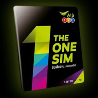 Review AIS THE ONE SIM (activate)