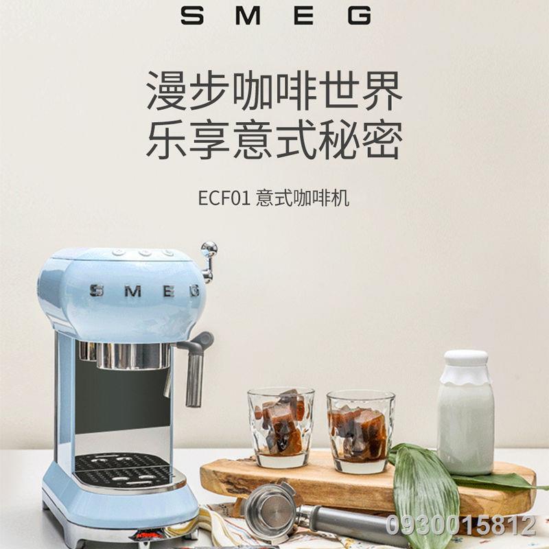 ◎✾☃SMEG SMEG ECF01 ปั้มมือครัวเรือน แบบแรงดันน้ำ อิตาเลี่ยนเรโทร เครื่องชงกาแฟบดสดกึ่งอัตโนมัติ เครื่องทำฟองนม