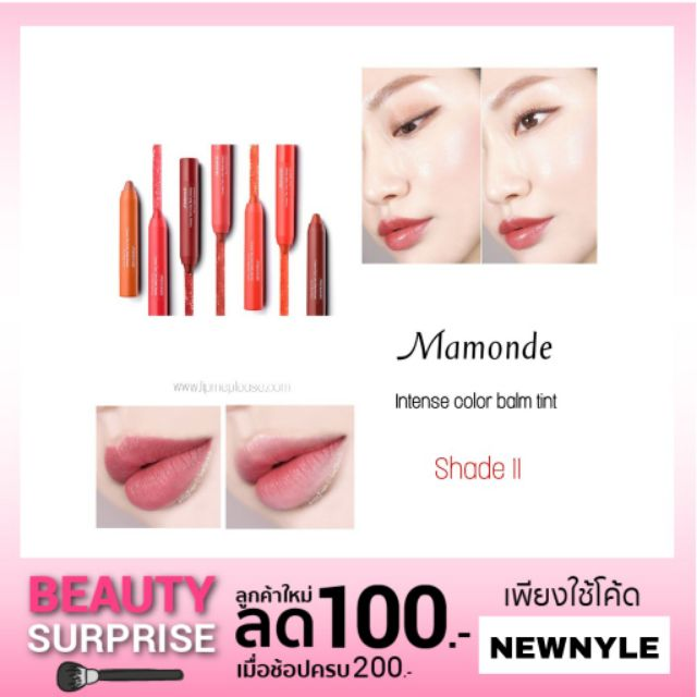 *แท้ 100%* ลิป Mamonde Creamy Tint Color Balm Intense 2.5g ( ์No 01-25 )