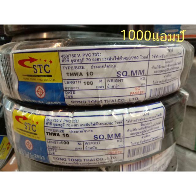 สายไฟ อลูมเนียม (100 เมตร เต็สายไฟอลูมิเนียม THW-A 10 Sqmm.(STT) 50A 450/750V สายไฟ