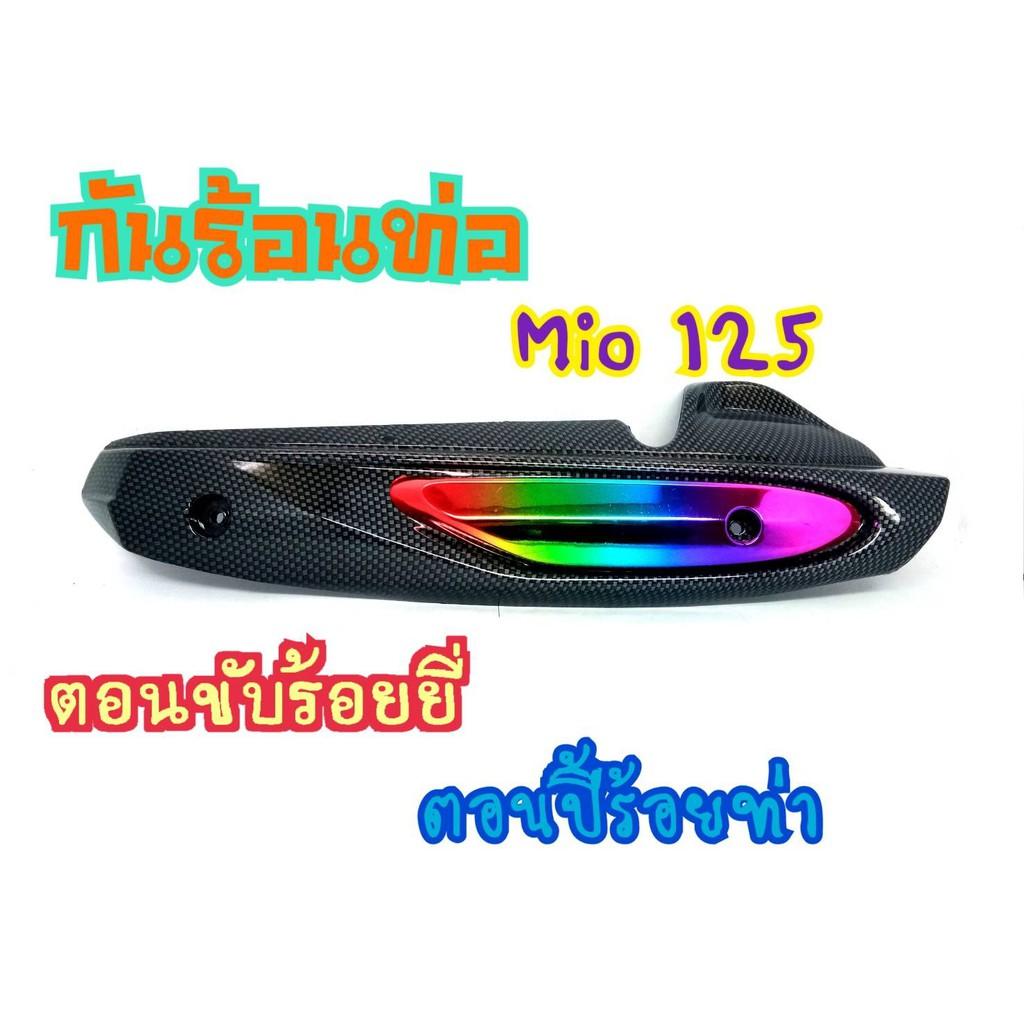กันร้อนท่อเดิม Mio125/Mio125MX ข้างท่อมีโอ125 (G10)